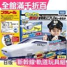 【超導線性LO系統導軌套件】日版 Takara Tomy Plarail新幹線軌道玩具組【小福部屋】