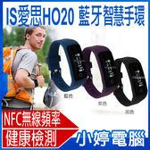 【免運+24期零利率】全新 IS愛思HO20 藍牙智慧手環 推播通知 來電顯示 藍牙4.0 卡路里 睡眠檢測
