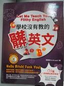 【書寶二手書T4/語言學習_ZEC】學校沒有教的髒英文_欒復倪