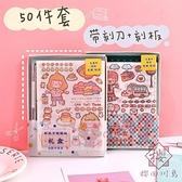 可愛少女手賬圖案裝飾禮盒帶刻刀墊板【櫻田川島】