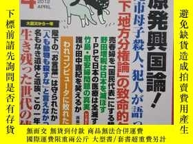 二手書博民逛書店WiLL罕見2012. 4【日文雜誌】Y286339 花田紀凱