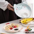 創意卡通陶瓷餃子盤子帶醋碟托盤家用餐具菜盤盤子早餐薯條盤【創世紀生活館】