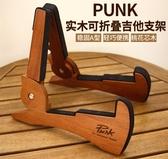 PUNK實木古典民謠吉他架子立式支架可摺疊貝斯琴架落地家用通用款 NMS台北日光