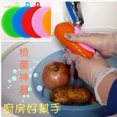 現貨-刷蔬果神器 多功能矽膠洗碗刷 廚房家用百潔布刷 鍋神器洗鍋去污刷【B059】『蕾漫家』