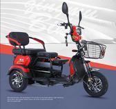 電動三輪車代步車接送孩子成人家用新款電瓶車電三輪老年帶棚女性 MKS免運