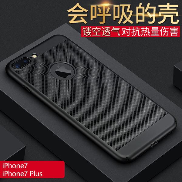 蘋果 iPhone7手機殼 iPhone7 Plus 保護套 硬殼 全包 蘋果7 手機套 透氣 鏤空 蜂窩散熱 散熱殼 鏤空透氣