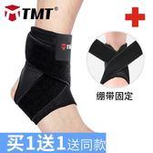 TMT護踝運動護具男女士固定籃球裝備護腕關節護腳腕腳踝推薦(滿1000元折150元)