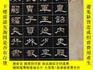 二手書博民逛書店罕見民國文明書局隸書:周興嗣千字文帖Y14340 文明書局