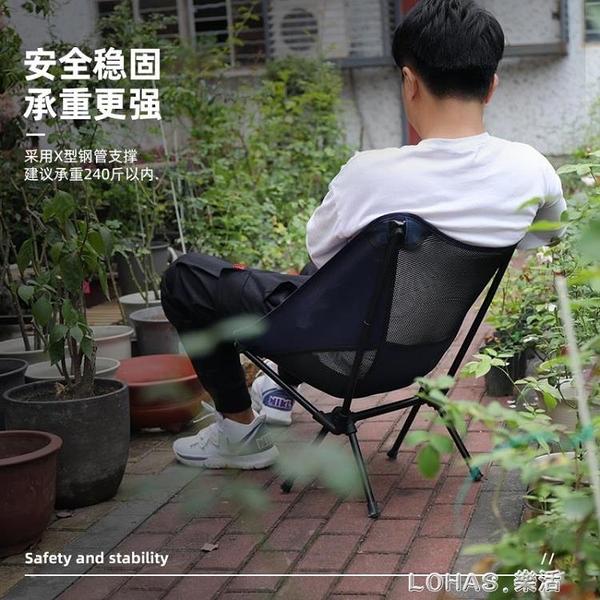 戶外摺疊椅便攜式躺椅沙灘小馬扎露營寫生釣魚月亮椅摺疊凳小椅子 樂活生活館