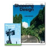 ShoppingDesign : 從城市出走特輯