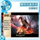 黑色沙漠系列 沙漠梅花機 (AMD R5 1400/RX460 2G/8G RAM/256G SSD )