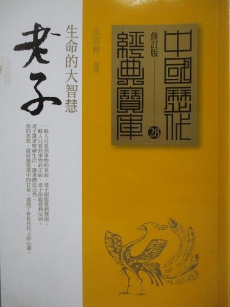 【書寶二手書T6/哲學_OJZ】老子_余培林