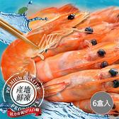 【愛上新鮮】大王無毒白蝦6盒