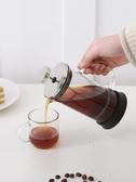 法壓壺手沖咖啡套裝煮濾泡式打奶過濾器沖茶家用法式玻璃咖啡器具【快速出貨】