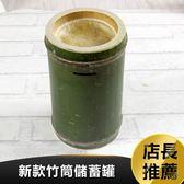 竹制品新款竹筒儲蓄罐