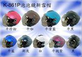 KK 861P 861 K861 K861P 泡泡鏡 雪帽 竹炭網內裡 機車 騎士 安全帽 (多種顏色) (單一尺寸)