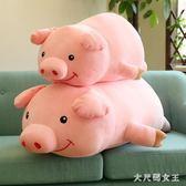 毛絨玩具 趴趴豬公仔可愛粉色小豬布娃娃豬豬玩偶睡覺抱枕生日禮物 ZJ1193 【大尺碼女王】