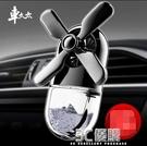 汽車車載香車用出風口持久淡香香薰車上小風扇香氛車內裝飾飾品 3C優購