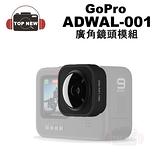 GoPro 廣角鏡頭模組 MAX LENS MOD ADWAL-001 (9R) 廣角 鏡頭 公司貨 適用 HERO9