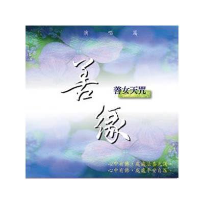 1046-善緣(善女天咒)CD