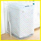 618大促普通加厚防水防曬洗衣機罩上開蓋通用洗衣機防塵套子保護罩防塵布
