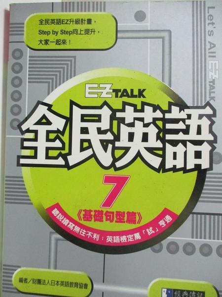 【書寶二手書T3/語言學習_HOV】EZ TALK全民英語-基礎句型篇_林思吟