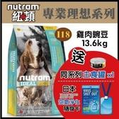 【送日本空氣清淨卡*1+主食罐*1】【免運】*KING*紐頓《專業理想-I18體重控制犬/雞肉碗豆》13.6kg