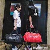 行李袋輕便旅行包女韓版大容量短途手提出差旅游包男潮運動健身包 快意購物網