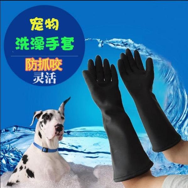 防咬手套 寵物洗澡手套防咬洗貓手套防抓防狗咬泰迪金毛薩摩耶洗澡防護  CY潮流