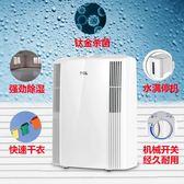 除濕機家用靜音臥室地下室倉庫抽濕除濕器工業220V 陽光好物igo