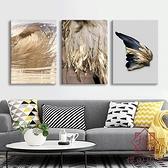 1副 客廳裝飾畫輕奢金色羽毛沙發背景墻畫現代餐廳畫壁畫掛畫【櫻田川島】