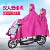 快速出貨-雙人雨衣大小電動電瓶自行車雨披成人加大加厚母子男女摩托車騎行【限時八九折】