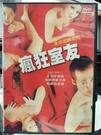 挖寶二手片-H09-076-正版DVD-電影【瘋狂室友】-霏利菲爾茲 珍妮弗羅恩斯 戴維德威爾(直購價)