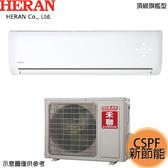【HERAN禾聯】11-13坪 R32白金旗艦型變頻冷專分離式冷氣 HI-GA63/HO-GA63 含基本安裝