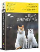 (二手書)人類太忙,貓咪的事自己來