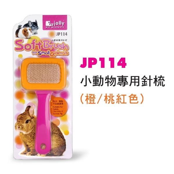 《JOLLY》小動物針梳兩色可挑選 JP-114 JP-115