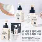 韓國護家雙效滅菌泡泡洗手慕斯套組