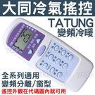 TATUNG大同冷氣遙控器 【全系列可用...
