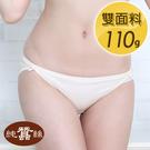 【岱妮蠶絲】DA0119N純蠶絲42針110G拼接低腰高衩內褲(膚色)