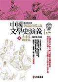 (二手書)中國文學史演義(1)先秦至魏晉篇