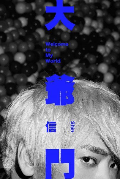 信 大爺門 CD (購潮8)