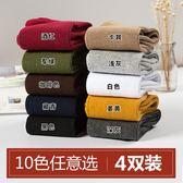 『618好康又一發』襪子女中筒襪韓版秋冬學院風