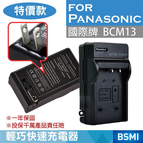 御彩數位@特價款 Panasonic DMW-BCM13 充電器 Lumix TZ40 ZS30 DMC-FT5