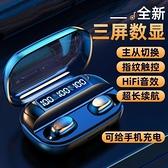 無線5.2藍牙耳機雙耳迷你入耳塞頭戴式運動華為OPPO蘋果vivo通用