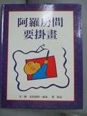 【書寶二手書T9/少年童書_KQO】阿羅房間要掛畫_克拉格特.強森