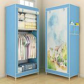 簡易衣柜小號布衣櫥時尚簡約衣架防塵收納整理柜臥室學生經濟型 好康88折下殺價