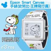 【Epson Smart Canvas 手錶(史努比-王牌飛行員)】Norns 電子錶 日台限定 卡通錶 SNOOPY