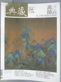 【書寶二手書T1/雜誌期刊_YKG】典藏古美術_299期_萬世師表等