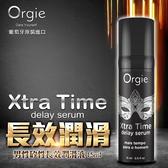 潤滑液 男性私密保養 水溶性 好清洗 不傷肌膚 葡萄牙ORGIE Xtra Time 男性長效矽靈潤滑液 15ml
