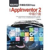 輕鬆學習手機程式設計App(使用AppInventor 2中版介面)